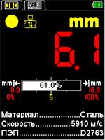 НОРМА - режим работы толщиномера А1208