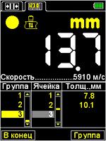 ПАМЯТЬ - режим работы толщиномера А1208