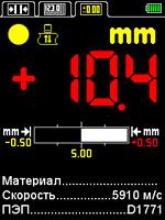 ДОПУСК - режим работы толщиномера А1208