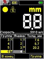 ПАМЯТЬ - режим работы толщиномера А1209