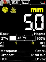 НРМА - режим работы толщиномера А1210
