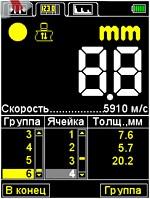 ПАМЯТЬ - режим работы толщиномера А1210