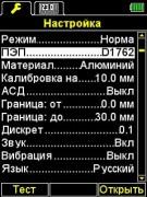 НАСТРОЙКА - режим работы толщиномера А1209