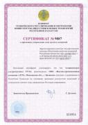 Сертификат Казахстан