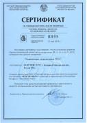 Сертификат Беларусь